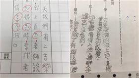 安親班,小學生,日記,造句,潤滑油 圖/翻攝Dcard