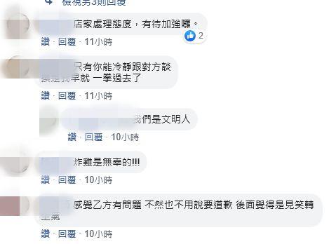 炸雞,排隊,糾紛,中秋,失控(圖/翻攝自臉書/爆怨公社)