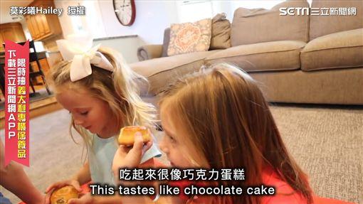 美國小孩試吃台灣月餅 驚:像巧克力蛋糕!