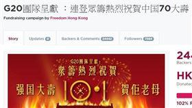 香港「G20團隊」13日在gofundme網站發起「強國大壽,賀佢(他)老母」網路眾籌,短短1天就達標。(圖/翻攝自gogetfunding.com)