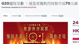 反送中眾籌買廣告祝壽中國 一天達標
