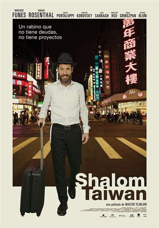 今年8月上映的「祥瑞台灣」(Shalom Taiwan)是首部赴台灣拍攝的阿根廷電影。(圖取自facebook.com/digicinearg)