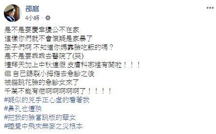 邵庭(圖/翻攝自臉書)