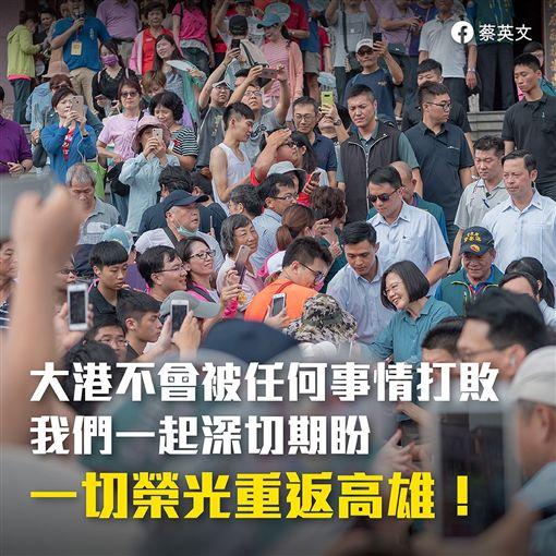 蔡英文,大港開唱 圖/翻攝自蔡英文臉書