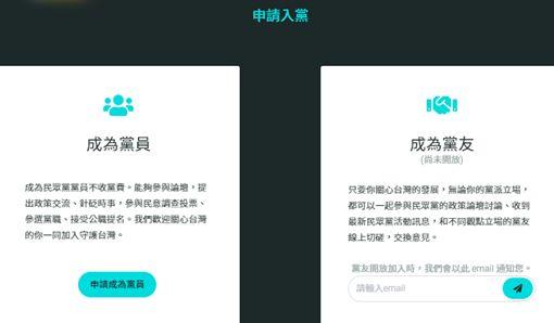 柯文哲台灣民眾黨官網上線(圖/翻攝自台灣民眾黨官網)