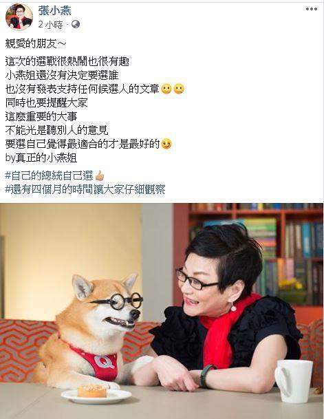 張小燕/臉書