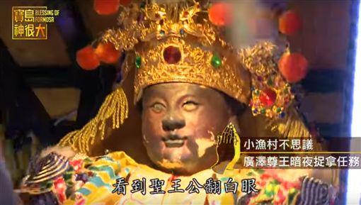 寶島神很大-通安宮廣澤聖王顯神威(節目截圖)