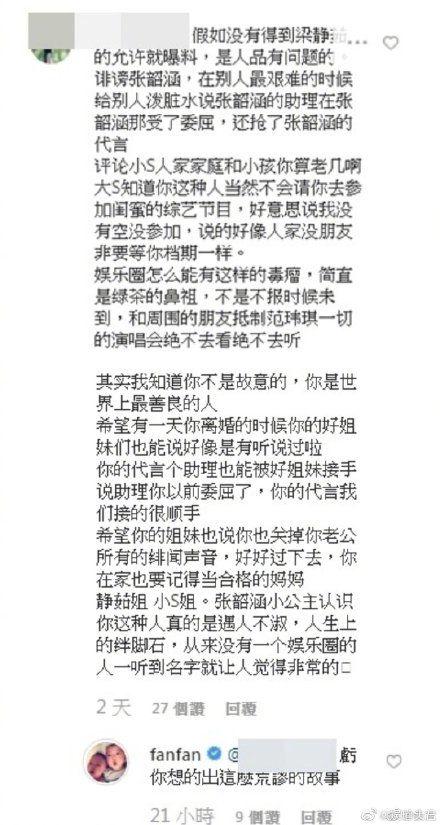 范瑋琪否認傷害過任何人 圖/翻攝自微博