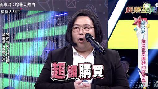綜藝大熱門/哪來的勇氣?!當本人面大喊「封殺吳宗憲」 遭勸:好好反省早日回頭?!