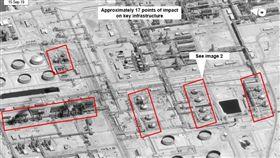 美方官員指出,沙國阿布蓋格多個石油設施出現至少17處撞擊點,攻擊方位來自北方或西北,符合攻擊是來自波斯灣、伊朗或伊拉克的方向,而非葉門。(圖取自twitter.com/JasonMBrodsky)