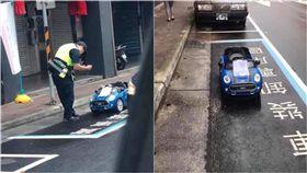 違規停車不可取,但只要在停車格內,就什麼車都能停嗎?一名網友在臉書社團PO出3張照片,照片中一名員警認真的在對路邊的車輛拍照,因為這台停在貨車卸貨停車格內的「車」,居然不不是真的汽車,而是小朋友在玩的電動玩具車,車子的擋風玻璃上還留有字條,寫著「玩具車也是車,請勿移車」,似乎很害怕玩具車被拖吊。(圖/翻攝自爆廢公社)