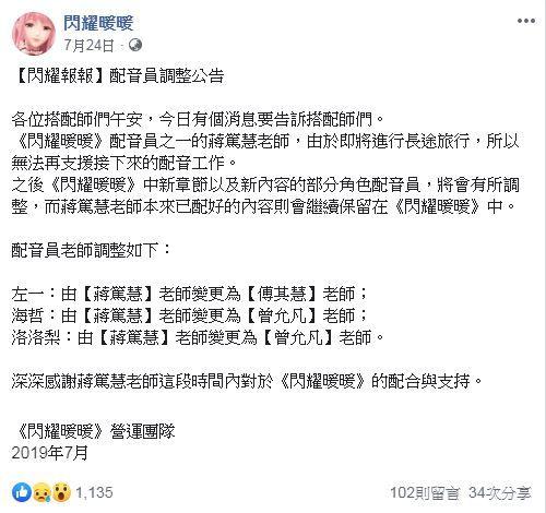 蔣篤慧/微博、臉書