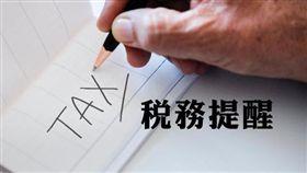 名家專用/MyGonews/稅務提醒 遺產分割協議書應繳納印花稅(勿用)