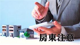 名家專用/MyGonews/房屋所有權人依住宅法規定出租者,可享之綜合所得稅租稅優惠(勿用)