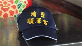 埔鹽順澤宮帽子
