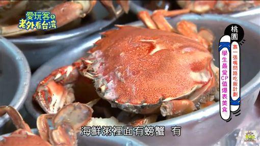 螃蟹海鮮粥(圖/愛玩客)