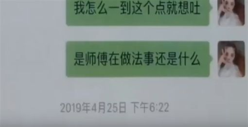 中國,南京,分手,法師,做法(圖/翻攝自微博)