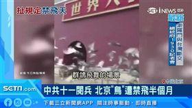 距離中國十一國慶還有差不多半個月,不過北京現在已經進入全面戒備,不只超市禁賣任何刀具,還禁止民眾「自助」加油,最近更規定從昨(15)日起禁止放飛鳥類動物,包括氣球、風箏和無人機等也一律不准飛上天。(圖/翻攝自今日熱點播報)
