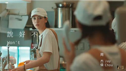 周杰倫MV《說好不哭》偷玩奶茶梗 圖/截圖自YouTube