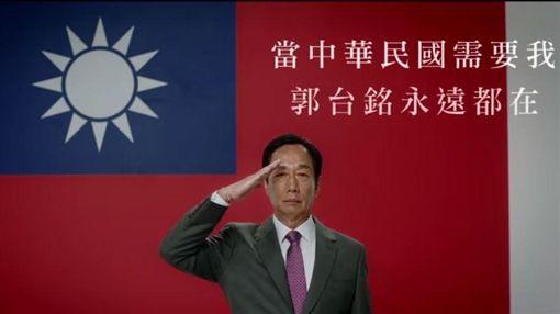 郭台銘退選聲明影片