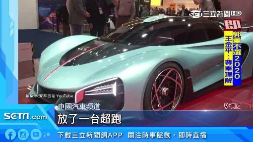 中國製超跑亮相!1400匹馬力開價近7000萬台幣