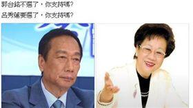 ▲《2020大選民調中心》針對郭台銘不選,及呂秀蓮參選2020做網路民調(圖/翻攝《2020大選民調中心》臉書)