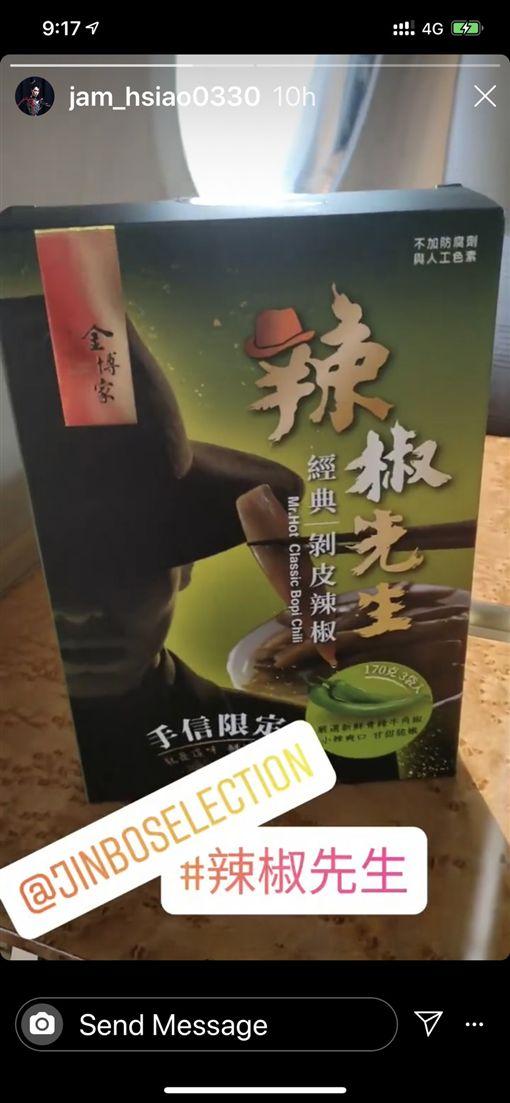 蕭敬騰辣椒先生(蕭敬騰官方粉絲團截圖)