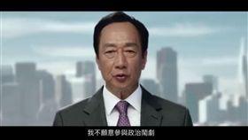 郭台銘退選聲明影片,(圖/翻攝自郭台銘臉書)