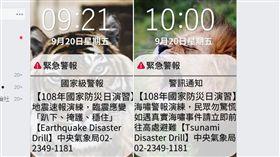 921,國家通訊傳播委員會,地震,演習簡訊,海嘯,邊緣人,國家級警報 圖/翻攝自NCC臉書