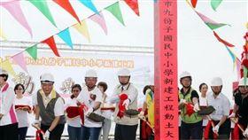 台南首座九年一貫九份子國中小今動土 預計2021學年度招生(圖/台南市政府)