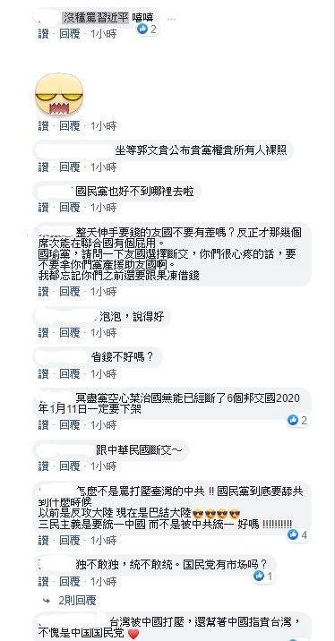 國民黨臉書發文及網有回應