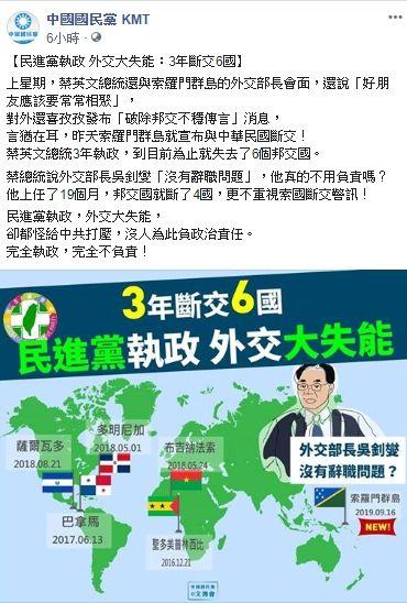 國民黨臉書發文及網友回應