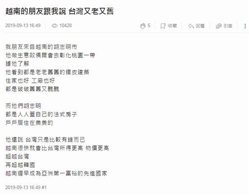台灣,越南,繁榮,城市,發展,mobile01 圖/翻攝自mobile01