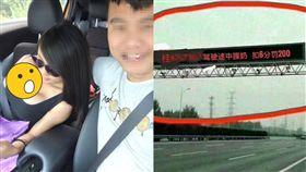 摸奶,中國,違規,記點,高速公路
