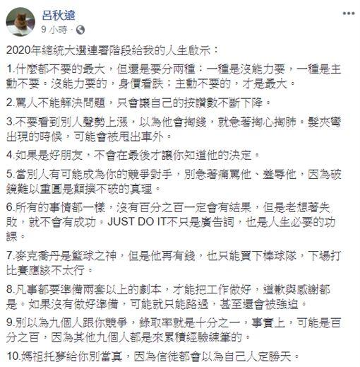 呂秋遠臉書
