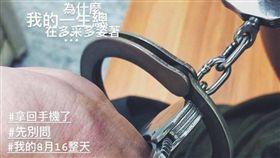穆川申,色淫師,蔡哲凱,成年,旅館,淫照