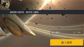 玩家爆料中國手遊大量封殺香港玩家,含有HK一律嚴肅處理。(圖/翻攝自hkGalden論壇)