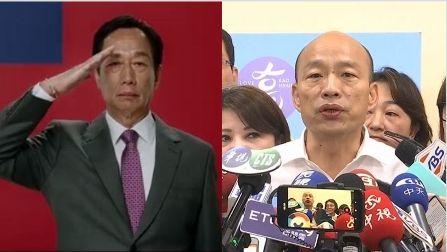 郭台銘,韓國瑜,組合圖