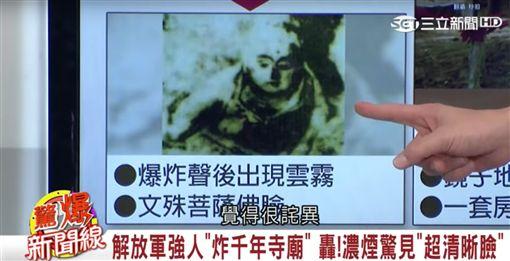 驚爆新聞線-解放軍不信邪強炸千年寺廟,濃煙中驚見「清晰人臉」(節目截圖)