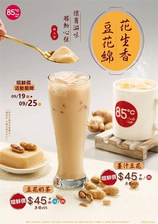 豆花,奶茶,85℃,豆花奶茶,薑汁豆花,85度C圖/翻攝自85度C 虎尾林森店