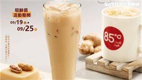 豆花,奶茶,85℃,豆花奶茶,薑汁豆花,85度C 圖/翻攝自85度C 虎尾林森店