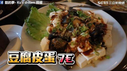 皮蛋豆腐。(圖/酷的夢- Ku's dream臉書)