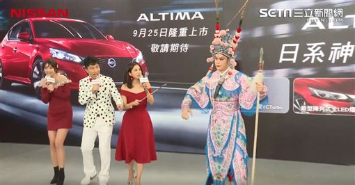 ▲Nissan Altima開箱活動(圖/翻攝Yputube)