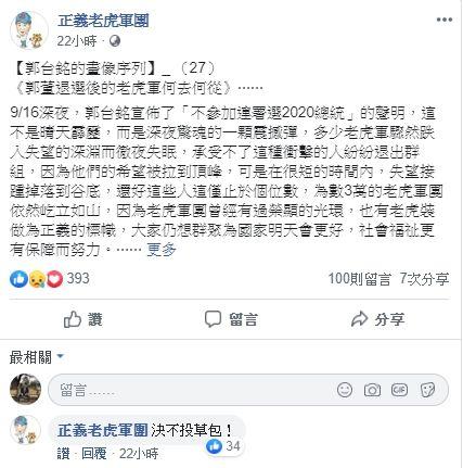 正義老虎軍團臉書發文