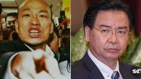 國民黨總統參選人韓國瑜、外交部長吳釗燮(組合圖/資料照)