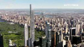 紐約最高宅1800