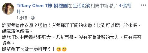 T妹(Tiffany Chen) 圖/臉書