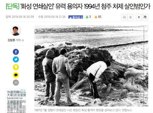 華城案件殺人犯疑似就是1994年犯下姦殺小姨子的犯人。(圖/翻攝自韓網)
