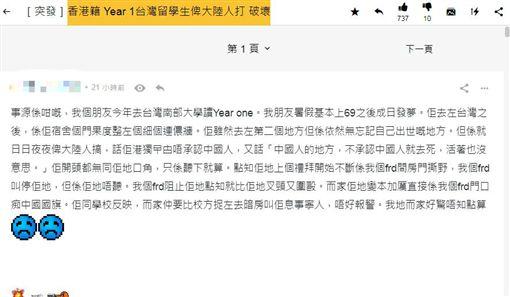 這是在台灣!義大(義守大學)陸生掐脖毆港生 嗆「不當中國人就去死」圖翻攝自香港「LIHKG 討論區」