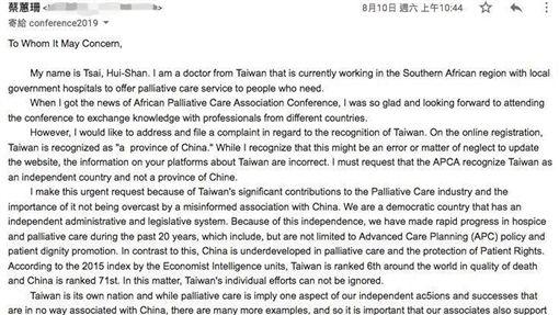 醫師化不滿為行動  促非洲會議為台灣正名(3)醫師蔡蕙珊不滿非洲緩和照護協會(African Palliative Care Association, APCA)研討會報名網頁將台灣納為中國一省,把不滿化行動發信向對方抗議,成功拿到寫著「TAIWAN」(台灣)的識別證。(蔡蕙珊提供)中央社記者陳偉婷傳真  108年9月19日